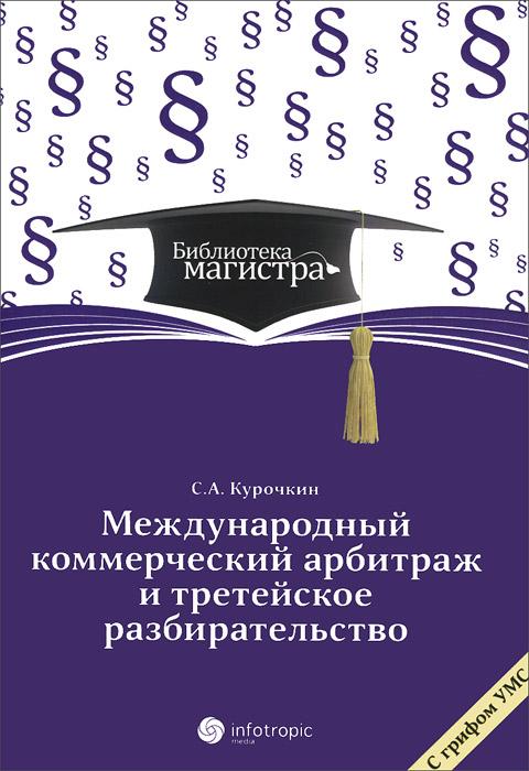 Международный коммерческий арбитраж и третейское разбирательство