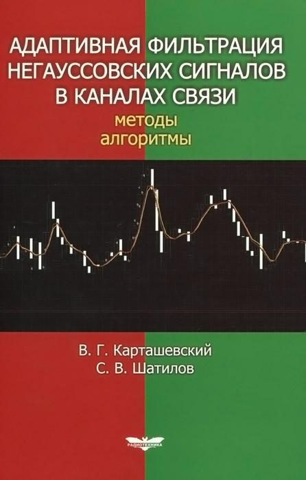 В. Г. Карташевский, С. В. Шатилов Адаптивная фильтрация негауссовских сигналов в каналах связи. Методы. Алгоритмы
