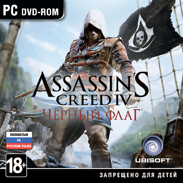 Assassin's Creed 4: Черный флаг, Ubisoft Entertainment