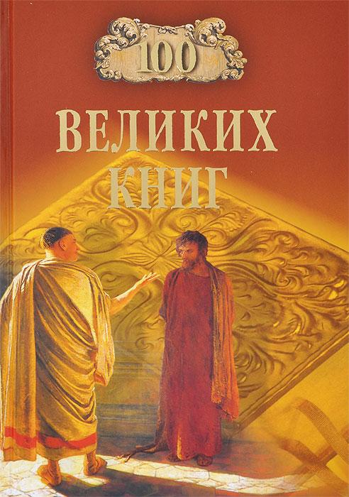Ю. А. Абрамов, В. Н. Демин 100 великих книг юрий демин делопроизводство документационный менеджмент