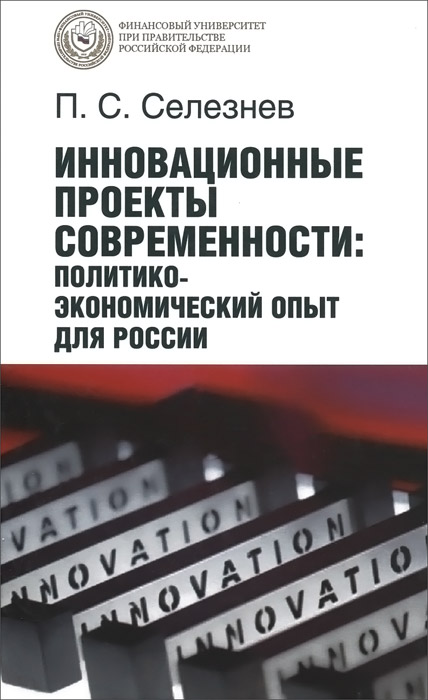 Инновационные проекты современности. Политико-экономический опыт для России