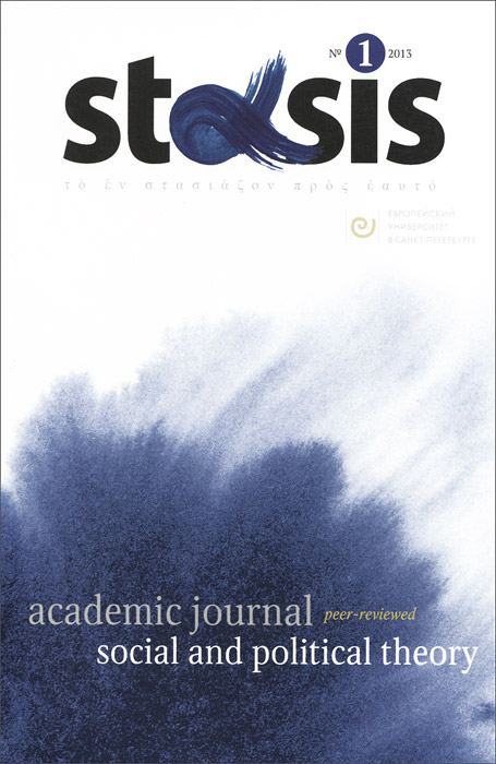 Stasis, №1, 2013 журнал burda купить в санкт петербурге