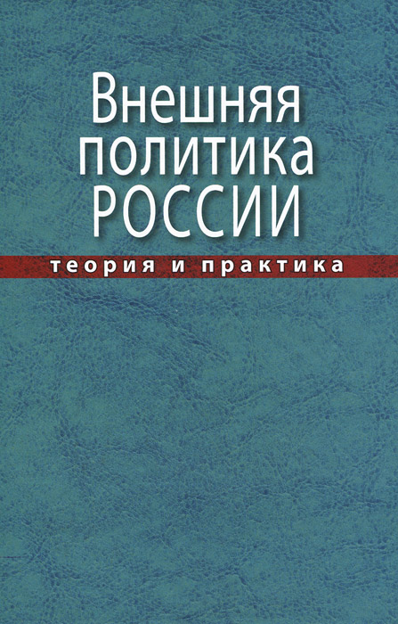 Внешняя политика России. Теория и практика