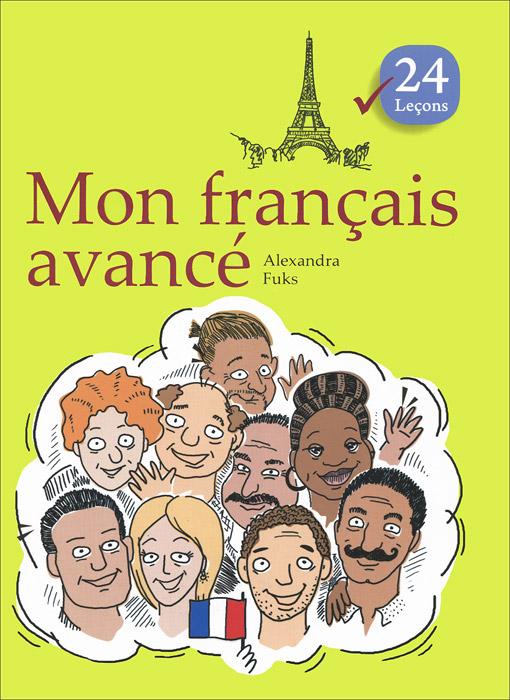 купить Alexandra Fuks Mon francais avance недорого