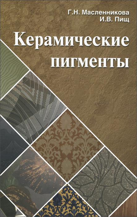 Г. Н. Масленникова, И. В. Пищ Керамические пигменты