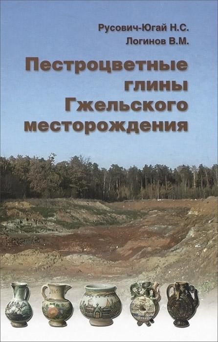 Пестроцветные глины Гжельского месторождения. Н. С. Русович-Югай, В. М. Логинов