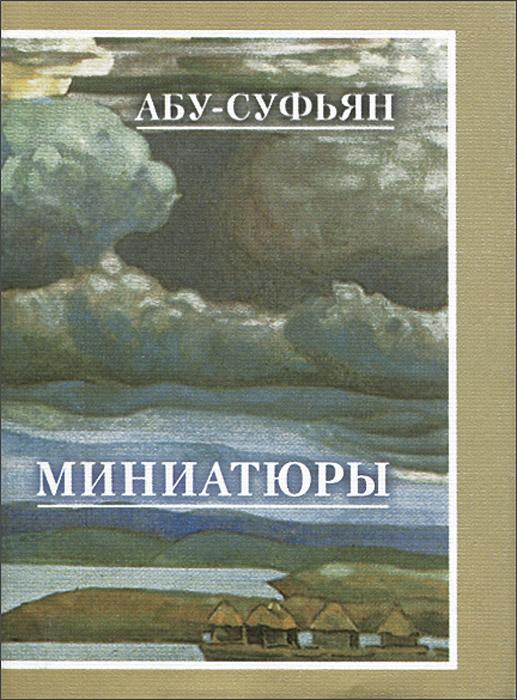 Абу-Суфьян Миниатюры художественная литература в психологическом образовании