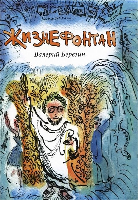 Валерий Березин Жизнефонтан валерий михайлов дневник дзен террориста 2013 2015
