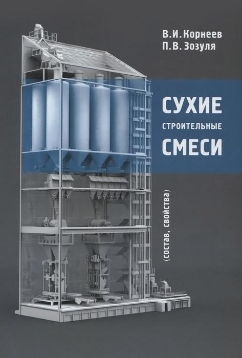 В. И. Корнеев, П. В. Зозуля Сухие строительные смеси (состав, свойства)