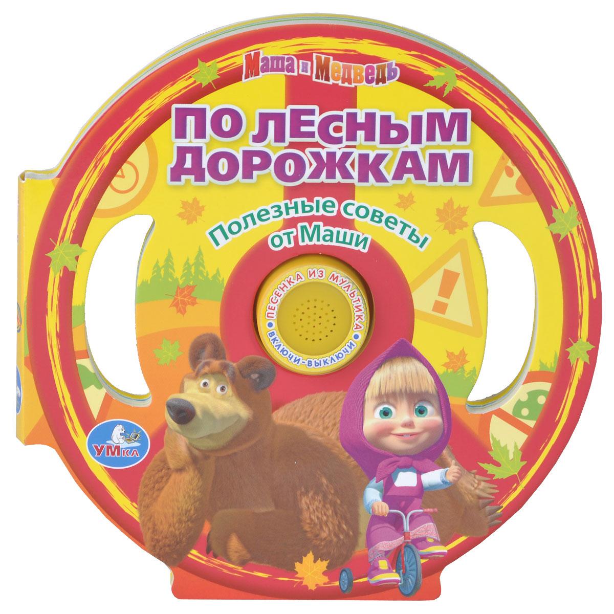 Маша и Медведь. По лесным дорожкам. Полезные советы от Маши. Книжка-игрушка