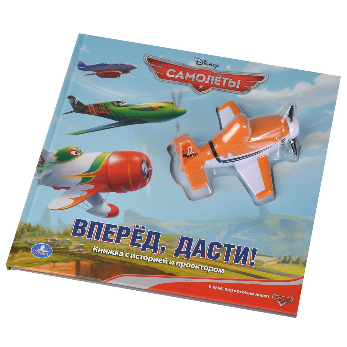 Дисней. Самолеты. Вперед, Дасти! (+ самолет-проектор) сумочка на пояс с инструментами дасти