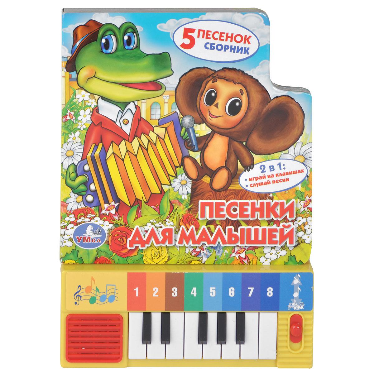 Песенки для малышей. Книжка-игрушка песенки для малышей книжка игрушка