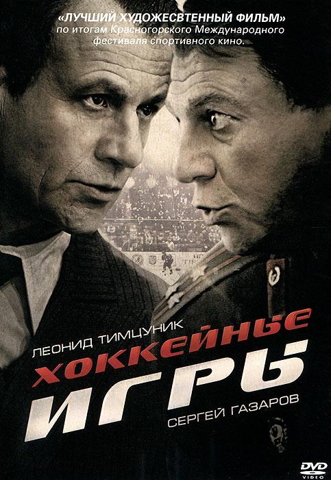 Сергей Газаров (