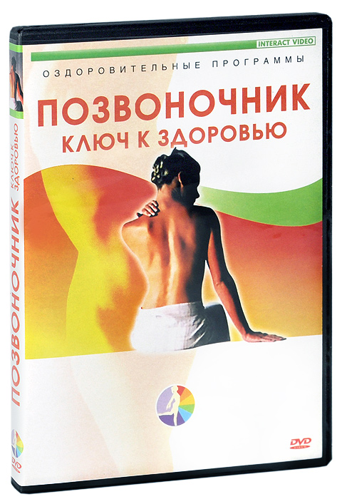 Позвоночник - ключ к здоровью ваш здоровый позвоночник dvd