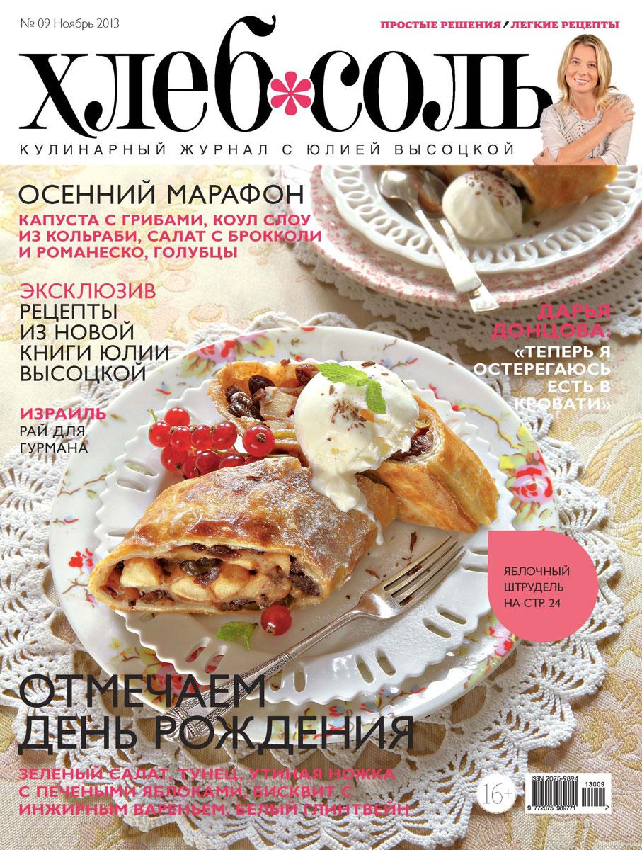 ХлебСоль, №9, ноябрь, 2013 отсутствует хлебсоль кулинарный журнал с юлией высоцкой 03 март 2016