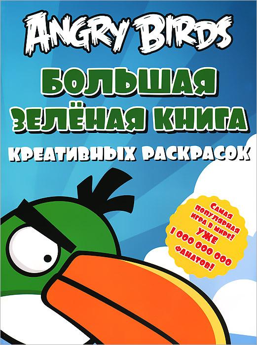 Angry Birds. Большая зеленая книга креативных раскрасок