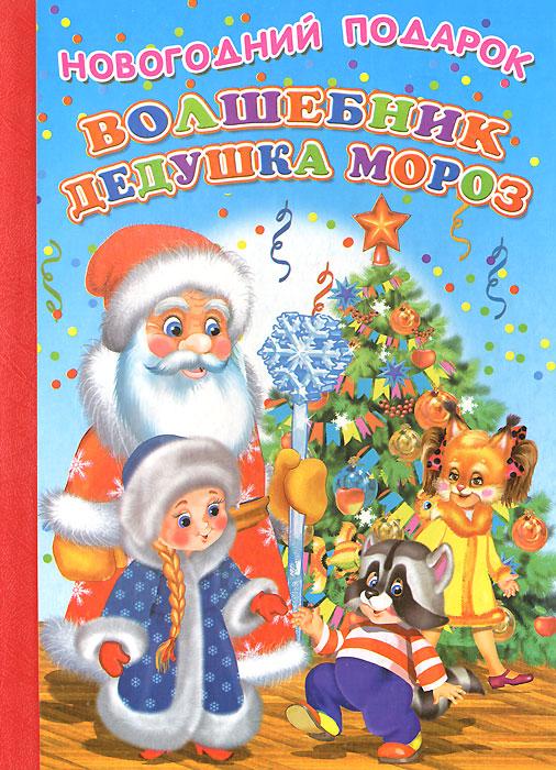 Волшебник Дедушка Мороз