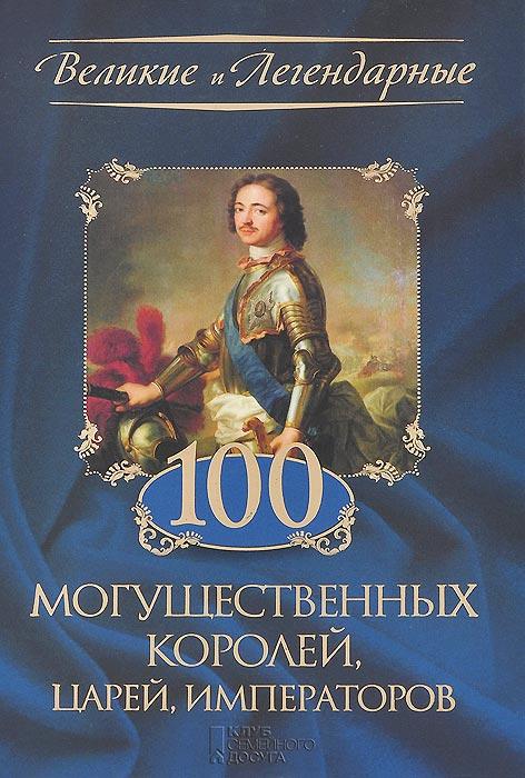 100 могущественных королей, царей, императоров автомагнитолы пионер 2 дин