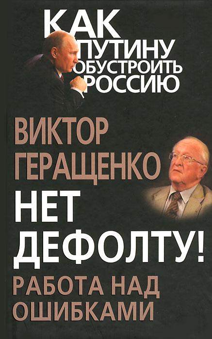 Виктор Геращенко Нет дефолту! Работа над ошибками