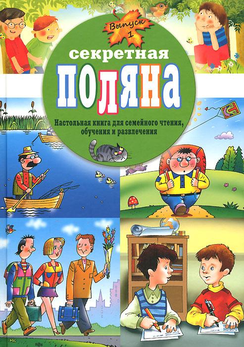 Купить Секретная поляна. Настольная книга для семейного чтения, обучения и развлечения