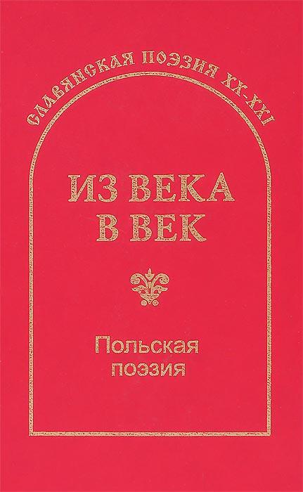 Из века в век. Польская поэзия из века в век белорусская поэзия