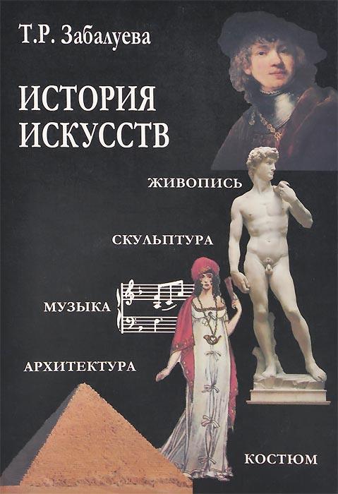 Т. Р. Забалуева. История искусств