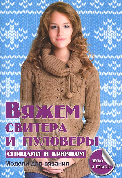 Е. А. Каминская Вяжем свитера и пуловеры спицами и крючком пуловеры