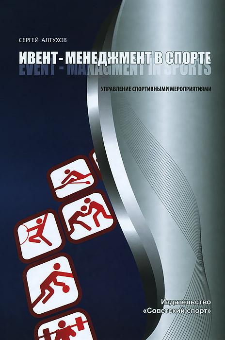 Ивент-менеджмент в спорте. Управление спортивными мероприятиями. Учебно-методическое пособие