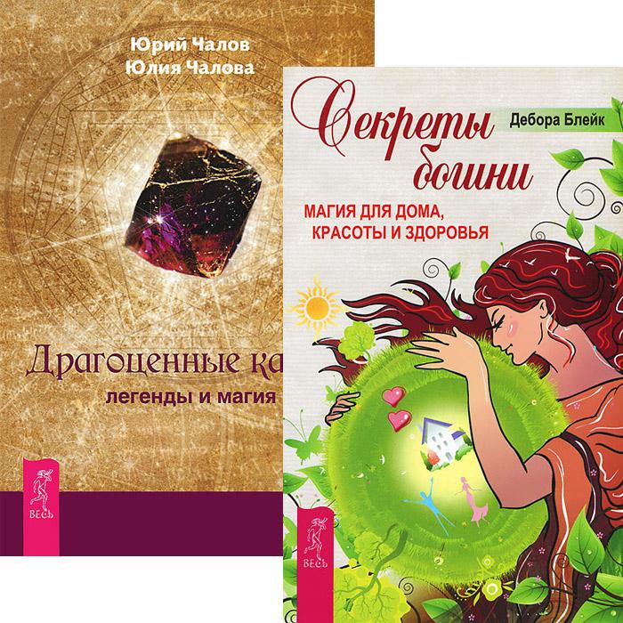 Секреты богини. Драгоценные камни (комплект из 2 книг). Дебора Блейк, Юрий Чалов, Юлия Чалова