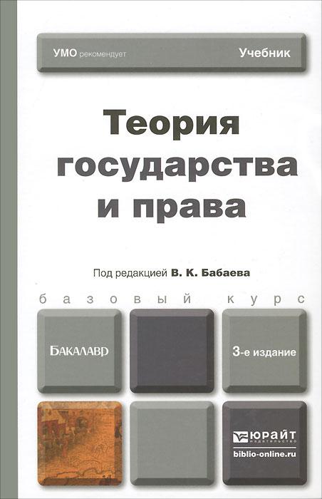 Теория государства и права. Учебник м м рассолов теория государства и права учебник
