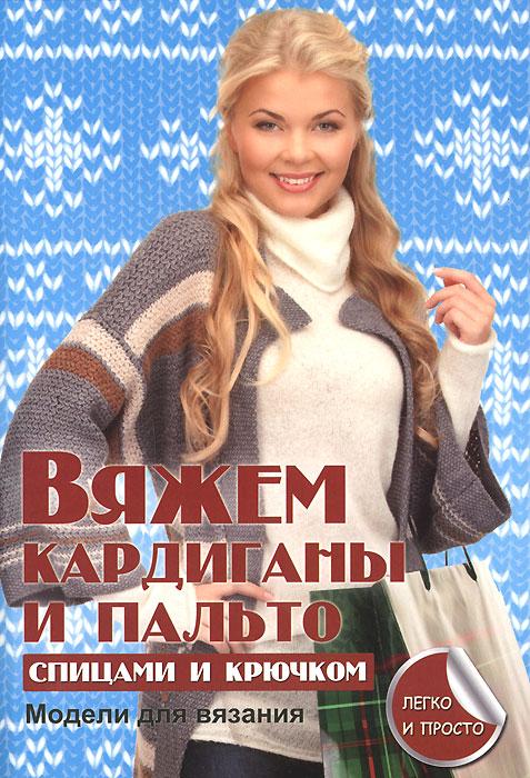 Е. А. Каминская Вяжем кардиганы и пальто спицами и крючком кардиган expression кардиганы вязаные