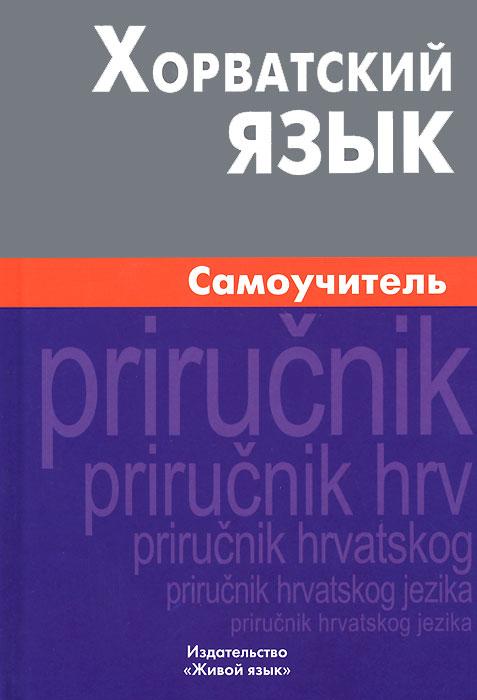 А. Ю. Калинин Хорватский язык. Самоучитель