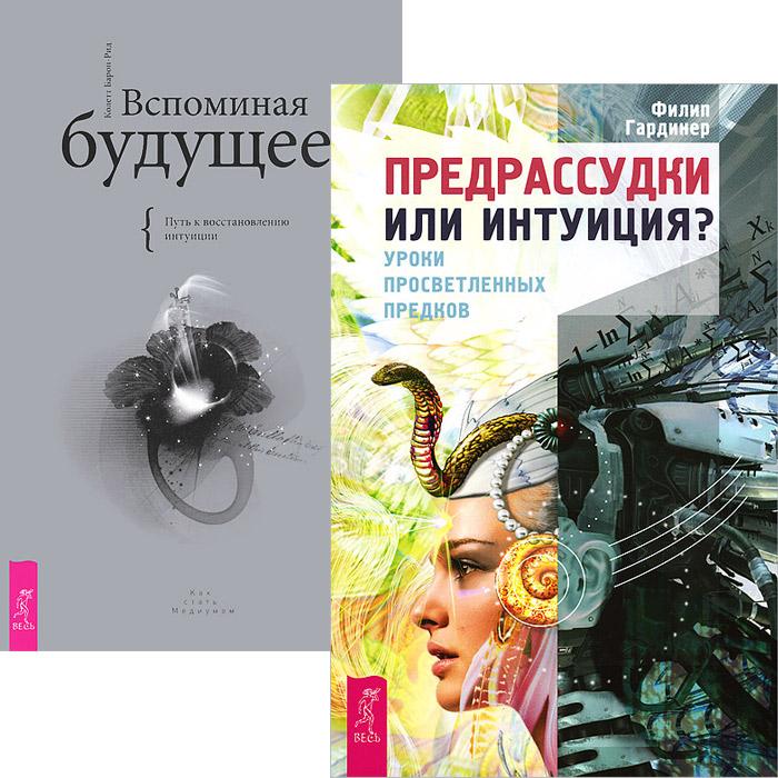 Предрассудки или интуиция. Вспоминая будущее (комплект из 2 книг). Филипп Гардинер, Колетт Барон-Рид
