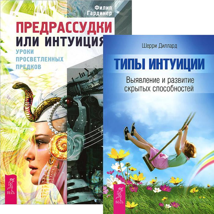 Предрассудки или интуиция. Типы интуиции (комплект из 2 книг). Филипп Гардинер, Шерри Диллард