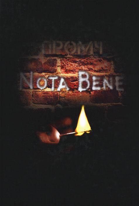 Промч Nota Bene