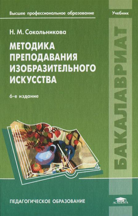 Н. М. Сокольникова. Методика преподавания изобразительного искусства. Учебник