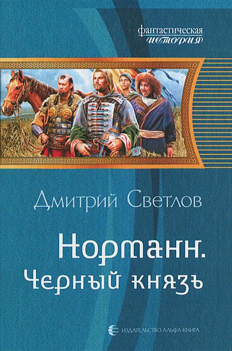9785992215908 - Дмитрий Светлов: Норманн. Черный князь - Книга