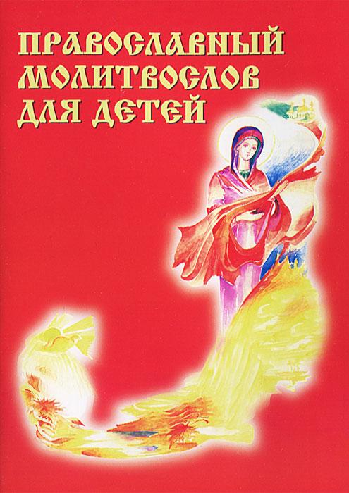 Православный молитвослов для детей молитвы на каждый день