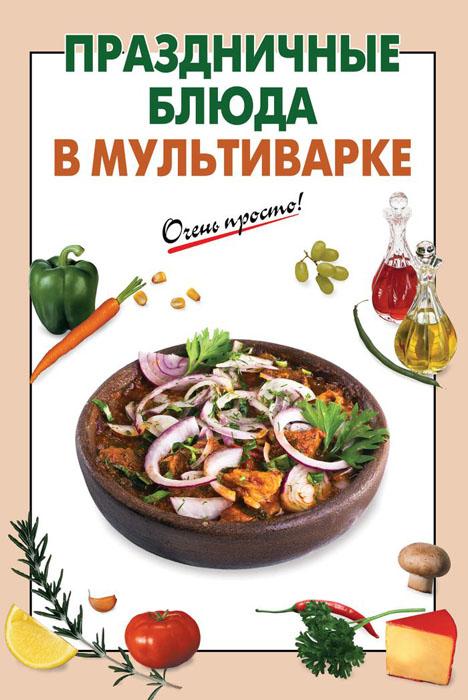 А. Вайник Праздничные блюда в мультиварке
