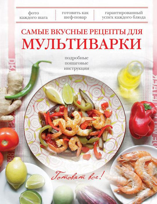 Самые вкусные рецепты для мультиварки самые вкусные пирожки с капустой где в петербурге