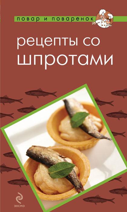 Рецепты со шпротами повар