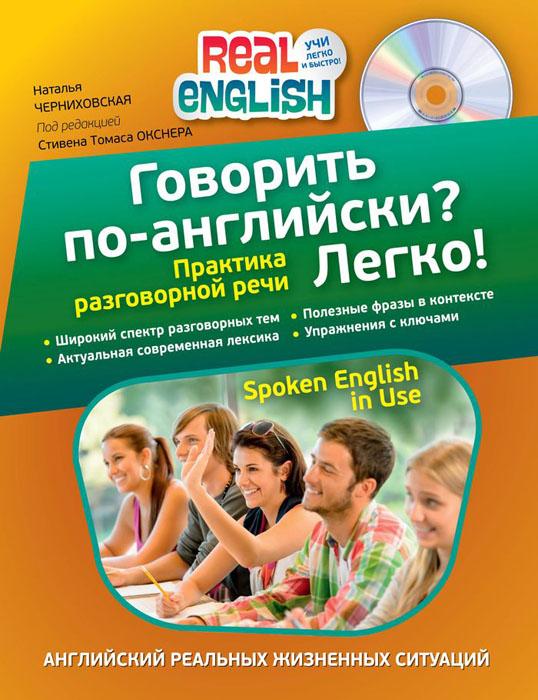 Н.О. Черниховская Говорить по-английски? Легко! (+ CD-ROM)