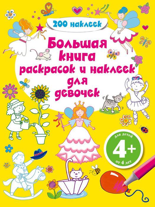 Большая книга раскрасок и наклеек для девочек clever большая книжка раскрасок по цифрам