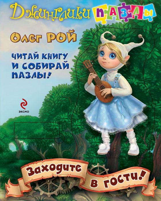 Олег Рой Заходите в гости! Книга-пазл олег рой заходите в гости
