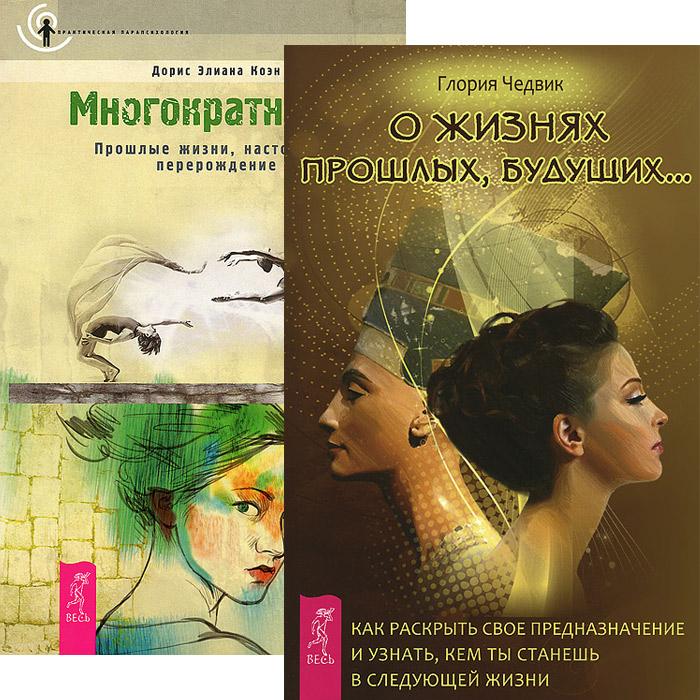 Глория , Дорис Элиана Коэн О жизнях прошлых, будущих... Многократность (комплект из 2 книг)