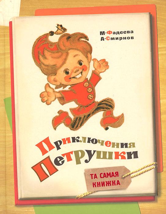 М. Фадеева, А. Смирнов Приключения Петрушки ирина каюкова хорошо сдрузьями