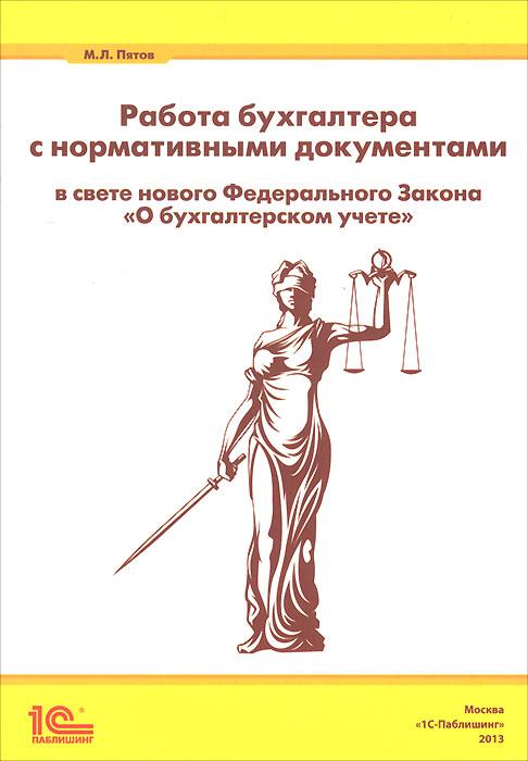 Работа бухгалтера с нормативными документами в свете нового Федерального Закона