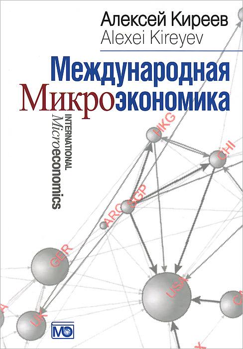 Книга Международная микроэкономика. Учебник. Алексей Киреев
