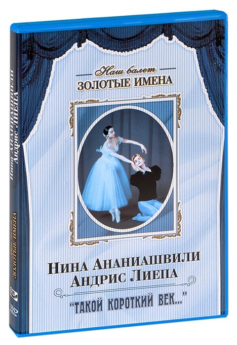 Нина Ананиашвили и Андрис Лиепа: Такой короткий век... нина ананиашвили андрис лиепа такой короткий век… dvd