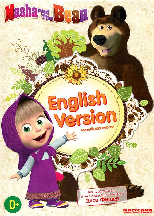 Маша и Медведь: English version гори гори ясно